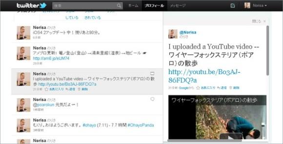 Youtube→Twitter連携