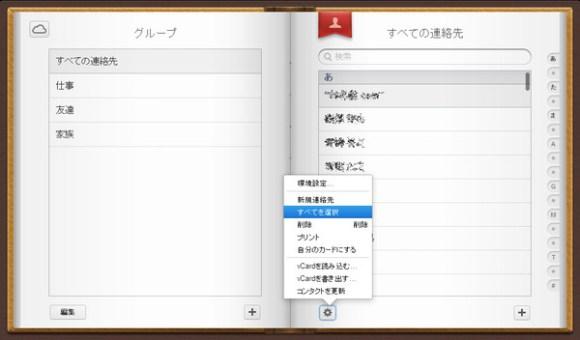 iCloudからインポート01
