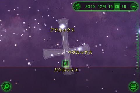 StarWalkでふたご座流星群(南十字星)