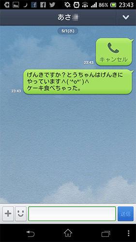 LINEで隠し文字02