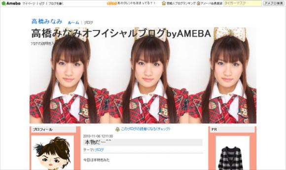 AKB48偽ブログの例