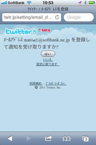 ツイッターモバイル受信設定06
