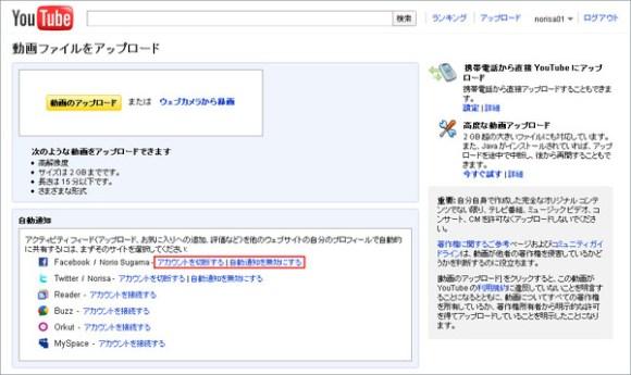 Youtube→Facebook連携04