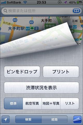 Googleマップアプリで渋滞情報01