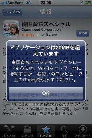 3G回線ではダウンロードできない