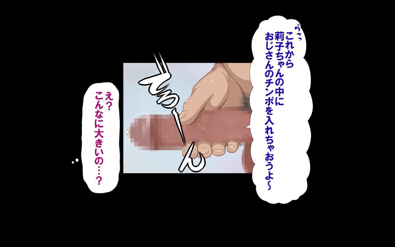 【べんぞう・クラムボン】汚じさん。+ 手篭女っ!?004