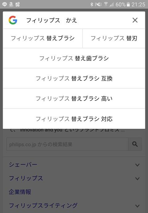 Screenshot_20170131-212518