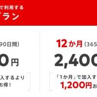 """【悲報】任天堂キッズ、他人と""""ファミリー""""になりオンライン料金を安くしようと企て始める"""