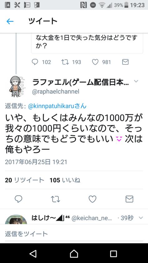 「ラファエル 1000万E」の画像検索結果