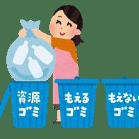 【衝撃】横浜市のごみ分別AIに「旦那」の捨て方を質問した結果wwwwwwww博識やね