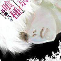 『東京喰種 トーキョーグール』の石田スイ先生の新連載が来週のヤンジャンよりスタート!