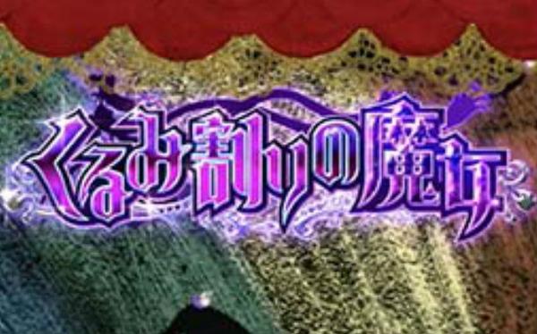 smadomage3_kihongame1
