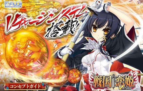 戦国恋姫01-min