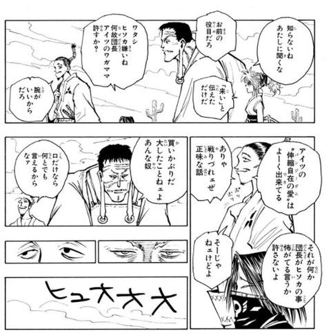 ノブナガ (2)