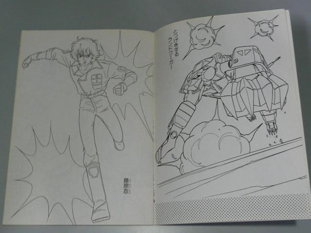 断空玩具 : ぬりえ (1985年セイカノート)