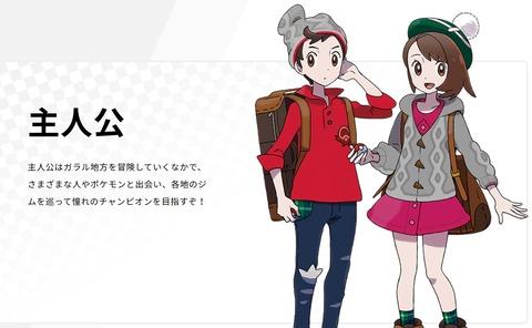 20191115-pokemonss-gender-1