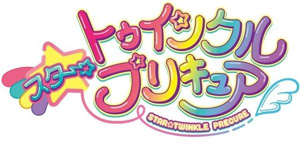 『スター☆トゥインクルプリキュア』