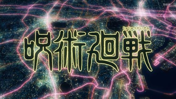「呪術廻戦」第1話感想 (11)