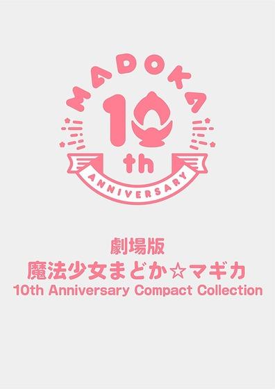 劇場版 魔法少女まどか☆マギカ 10th Anniversary