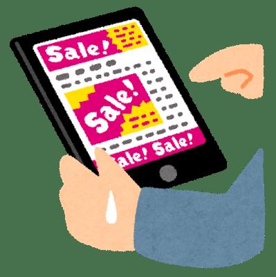 koukoku_web_smartphone