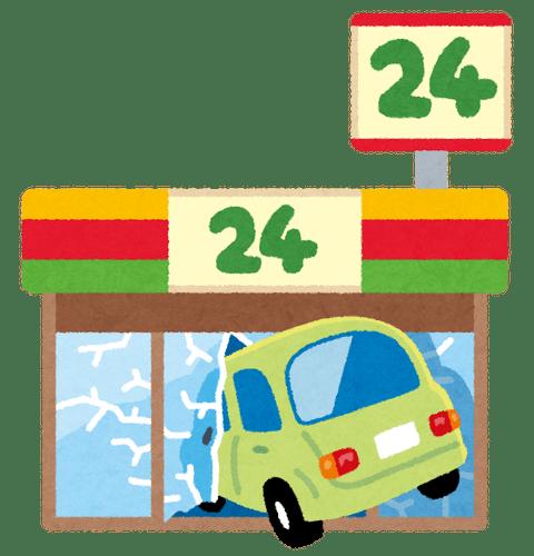 convenience_store_car_jiko
