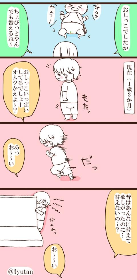 むすめ74-2