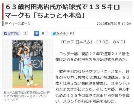 63歳村田兆治氏が始球式で135キロマーク
