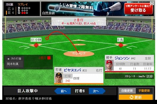 screenshot-baseball.yahoo.co.jp-2019.04.16-18-52-32