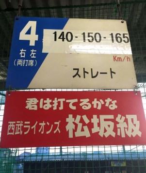 松坂級速球バッティングセンター