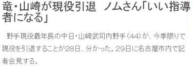 竜・山崎が現役引退 ノムさん