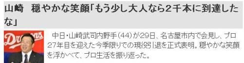 山崎 穏やかな笑顔「もう少し大人なら2千本に到達したな」