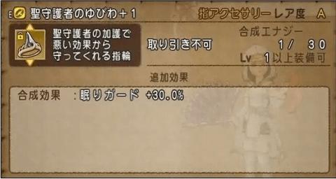 seisyugosyayubiwa20180415a