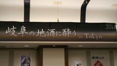 岐阜の酒in東京2011-3