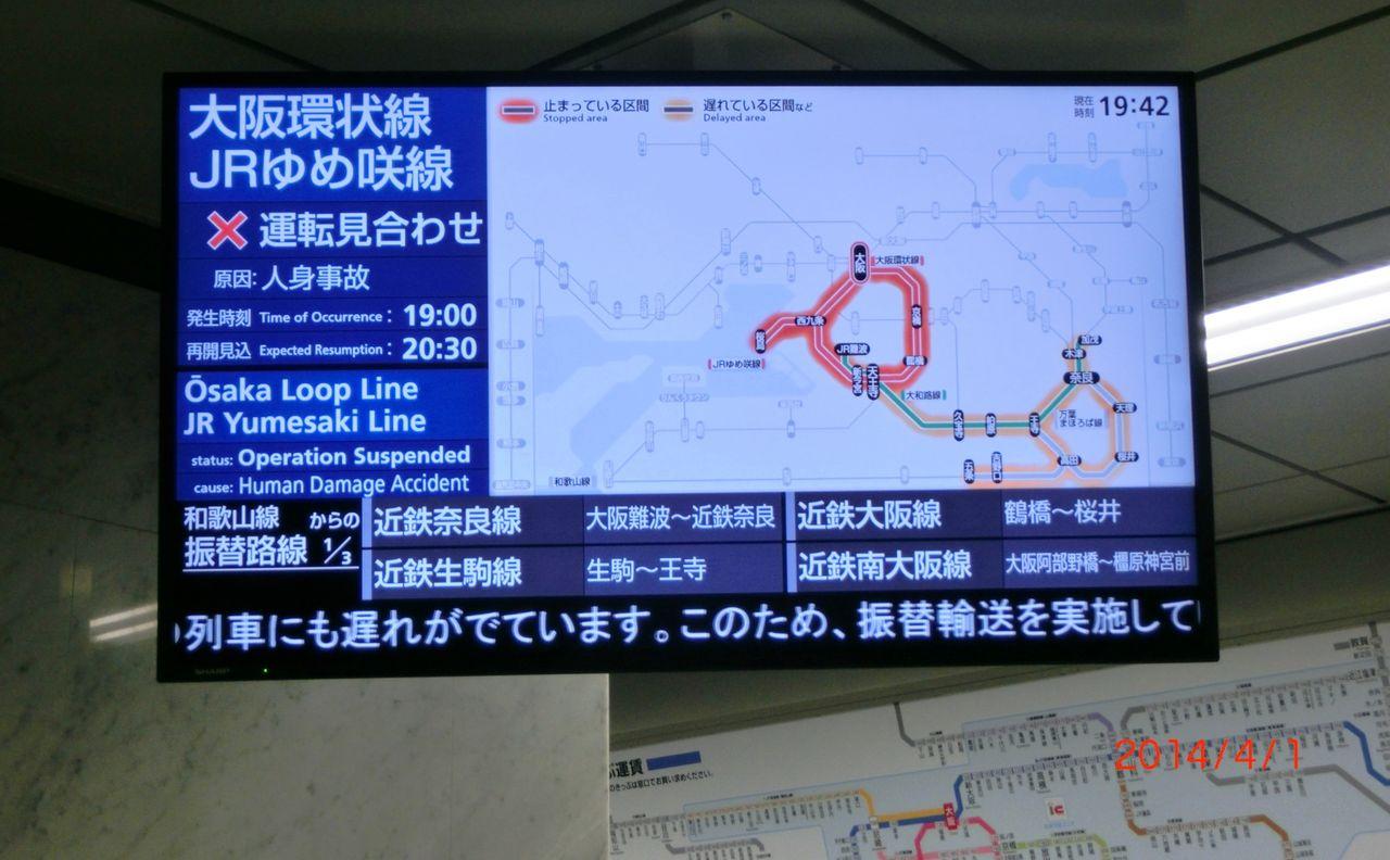 遅延 jr 西日本 近畿エリア 履歴一覧:JR西日本列車運行情報