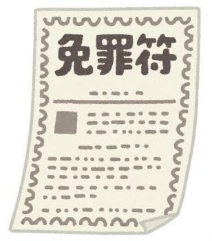 menzaifu_