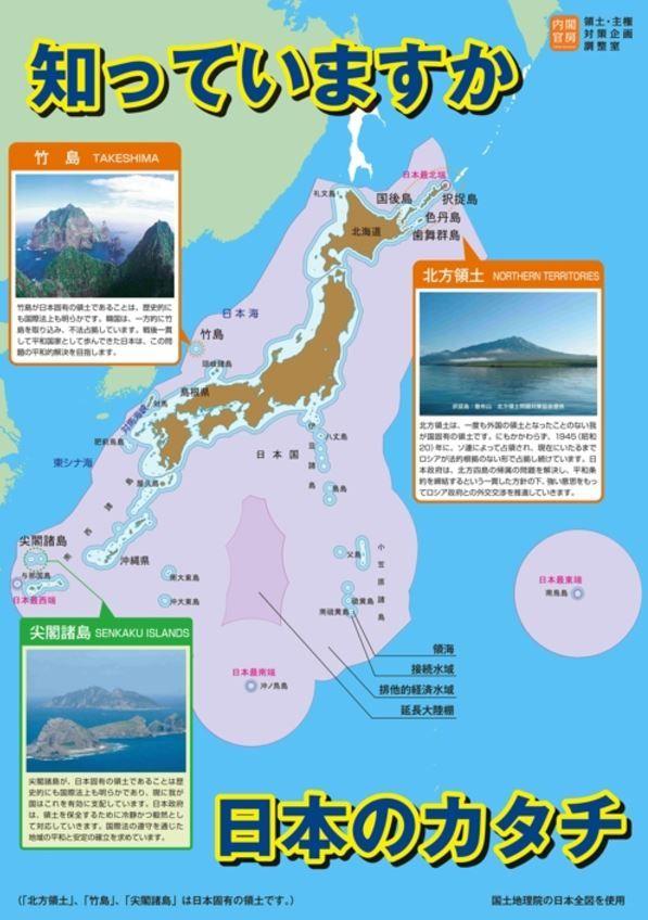 竹島は日本の領土ポスター