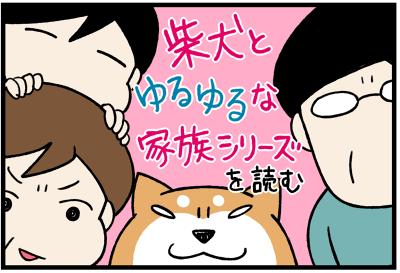 柴犬とゆるゆるな家族シリーズ