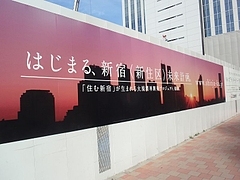 プライベートパーク西新宿タワー