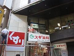 スギ薬局西新宿1丁目店