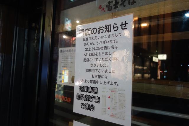 富士そば新宿西口店