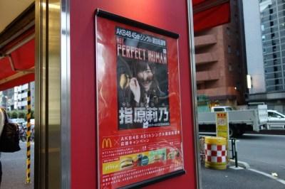 第8回 AKB48選抜総選挙