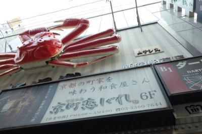 京町恋しぐれ