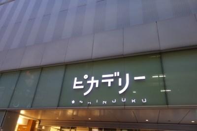 新宿ピカデリー