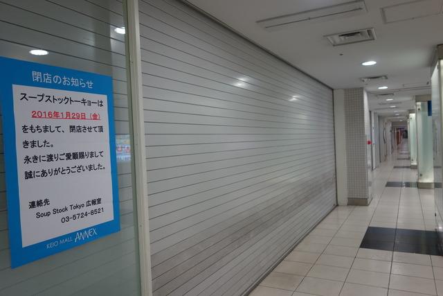 京王モールアネックス