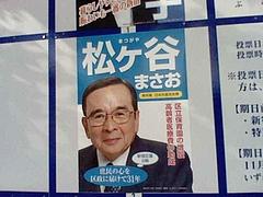 新宿区長選挙・松ヶ谷まさお