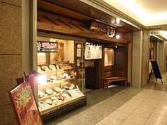 杵屋新宿パークタワー店