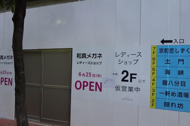和真 新宿レディース店