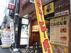 山頭火新宿南口店