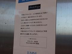 ラズルベリー ルミネ新宿店
