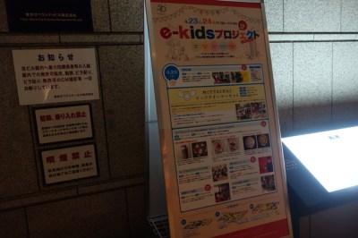e-kidsプロジェクト